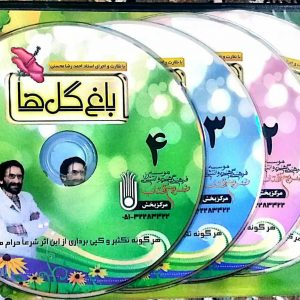 سی دی باغ گلها قرآن آموز برای پیش دبستانیها