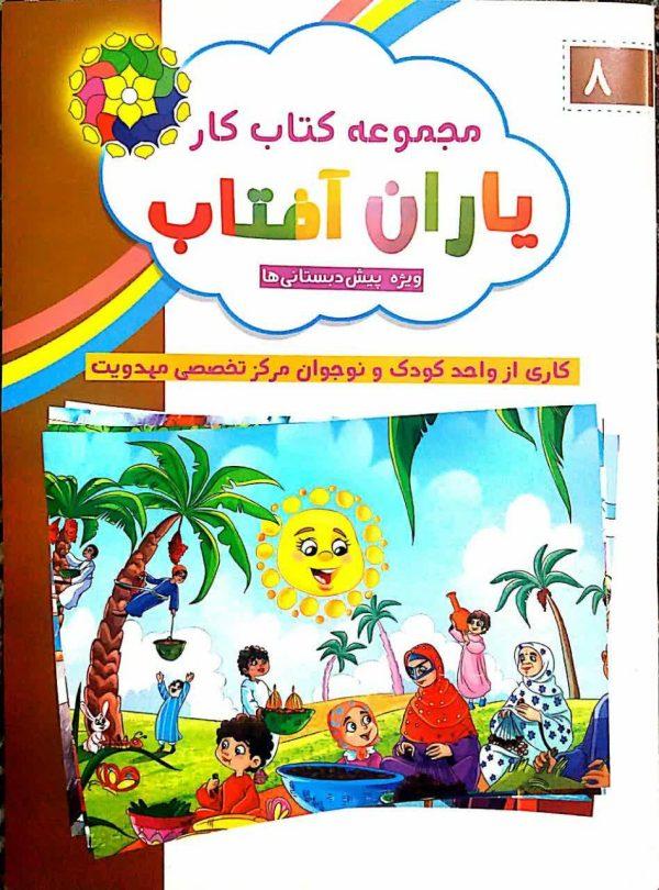 کتاب کار یاران آفتاب جلد8