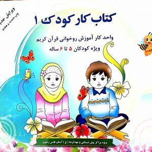 کتاب کار کودک1- قرآن آموزی ویژه پیش دبستانی