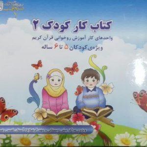 کتاب کار کودک2 قرآن آموز پیش دبستانیها